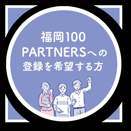 100 PARTNERS への登録を希望する形