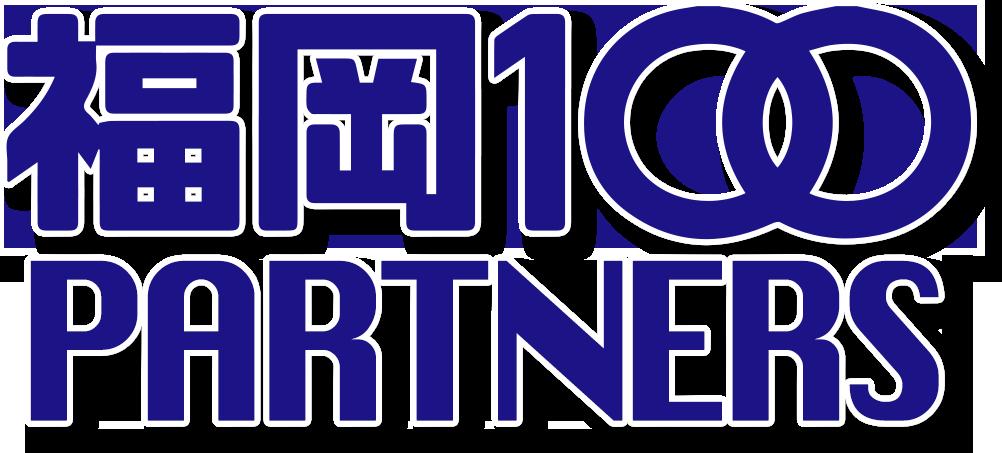 福岡100PARTNERS